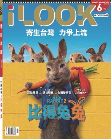 iLOOK電影雜誌6月號