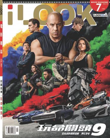 iLOOK電影雜誌7月號