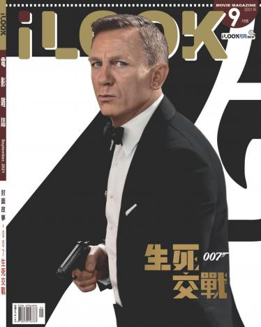 iLOOK電影雜誌9月號