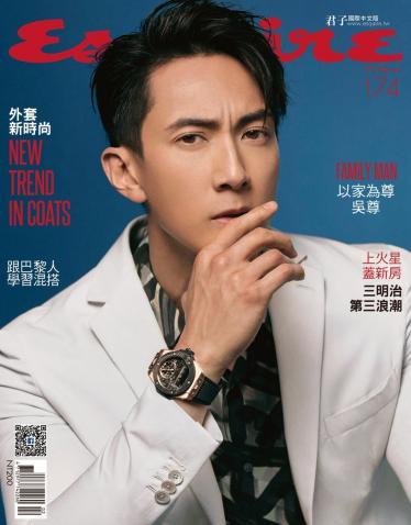 君子時代雜誌國際中文版-2020.02