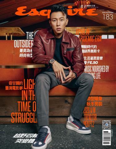 Esquire君子國際中文版183期2020年11月號