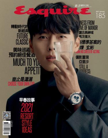 Esquire君子國際中文版185期2021年1月號