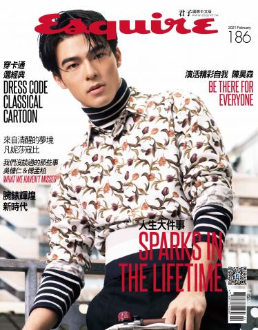 Esquire君子國際中文版186期2021年2月號