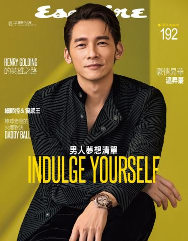 Esquire君子國際中文版192期2021年8月號