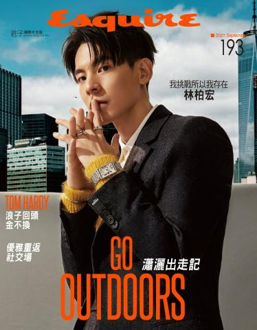 Esquire君子國際中文版193期2021年9月號