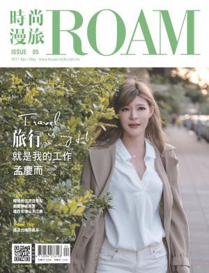 時尚漫旅 ROAM 第5期