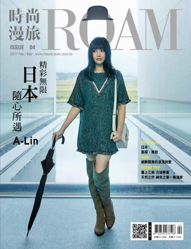 時尚漫旅 ROAM 04期