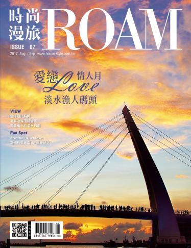 時尚漫旅 ROAM 07期