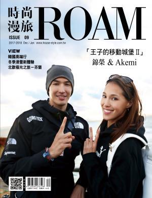 時尚漫旅 ROAM 09期