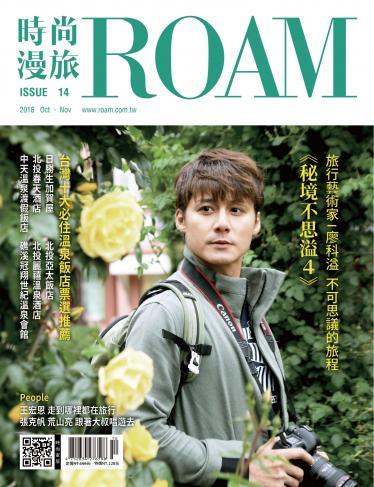 時尚漫旅 ROAM 14期