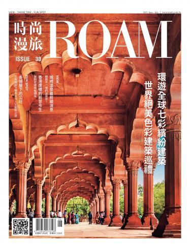 時尚漫旅 ROAM 30期