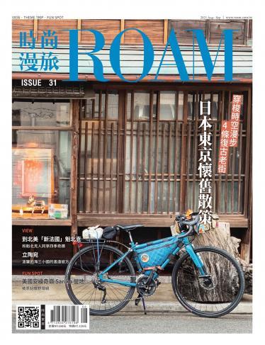 時尚漫旅 ROAM 31期