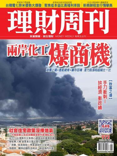理財周刊972期