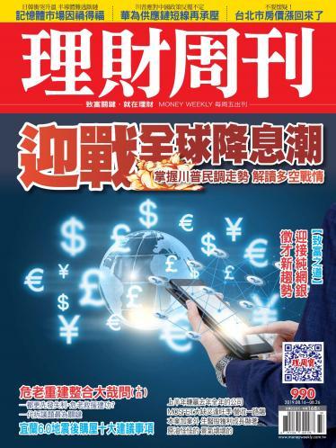 理財周刊990期:迎戰全球降息潮