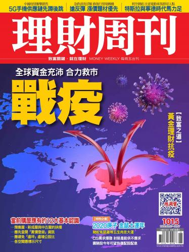 理財周刊1015期:戰疫