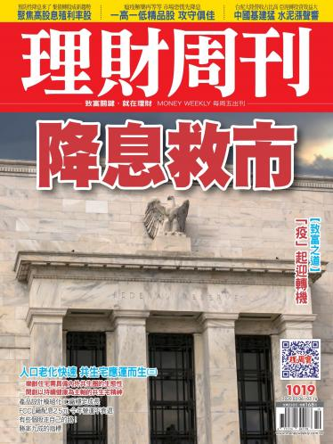 理財周刊1019期
