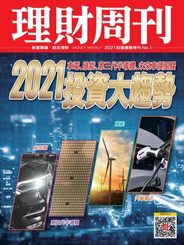 理財周刊:2021投資大趨勢第1期
