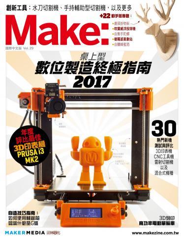 Make:國際中文版 No.29