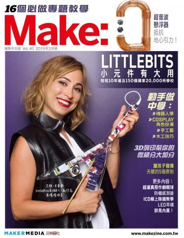 Make: 國際中文版40