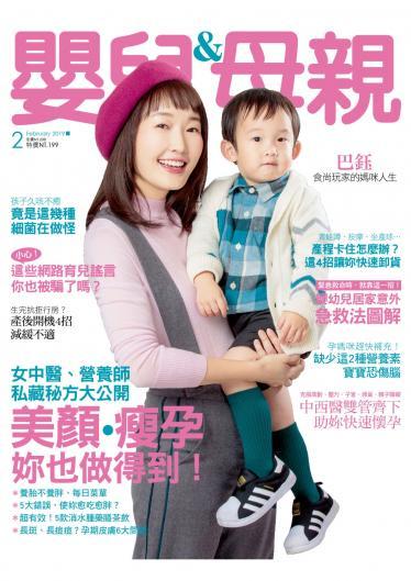 【嬰兒與母親】2019年02月號/第508期