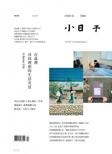 小日子享生活誌-2017年4月號
