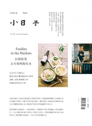 小日子享生活誌-2017年6月號