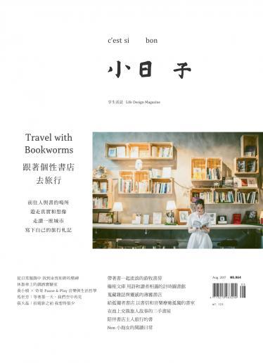小日子享生活誌-2017年8月號