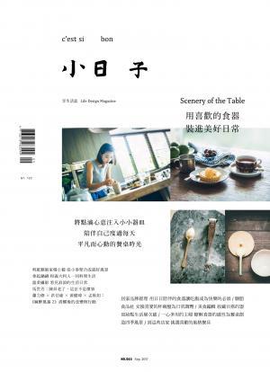 小日子享生活誌-2017年9月號