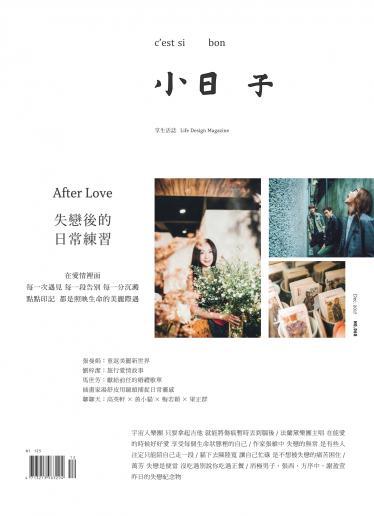 小日子享生活誌-2017年12月號