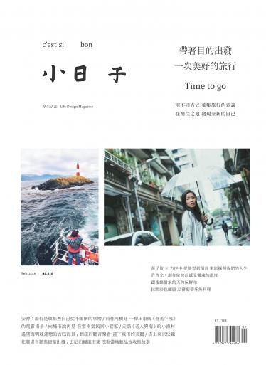 小日子享生活誌-2018年2月號
