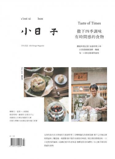 小日子享生活誌-2018年3月號