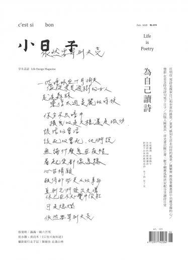 小日子享生活誌-2018年6月號