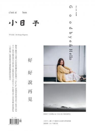 小日子享生活誌-2018年12月號