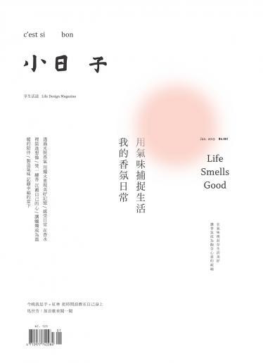 小日子享生活誌-2019年1月號