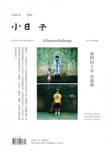 小日子享生活誌-2019年4月號