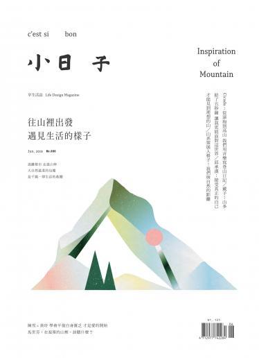 小日子享生活誌-2019年6月號