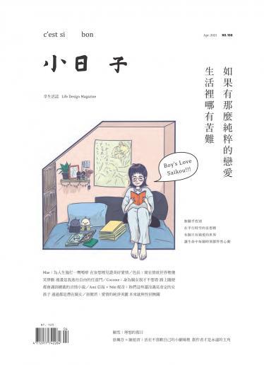小日子享生活誌-2021年4月號