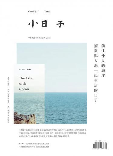 小日子享生活誌-2021年6月號