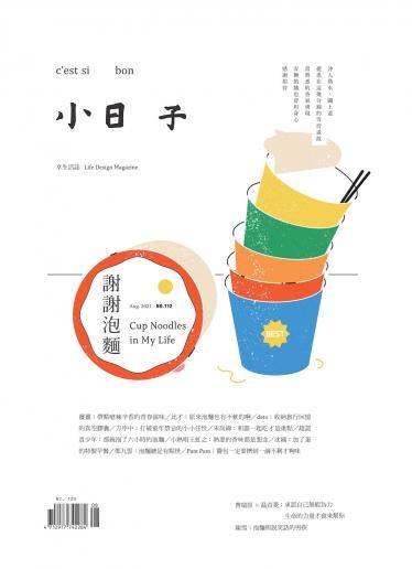 小日子享生活誌-2021年8月號