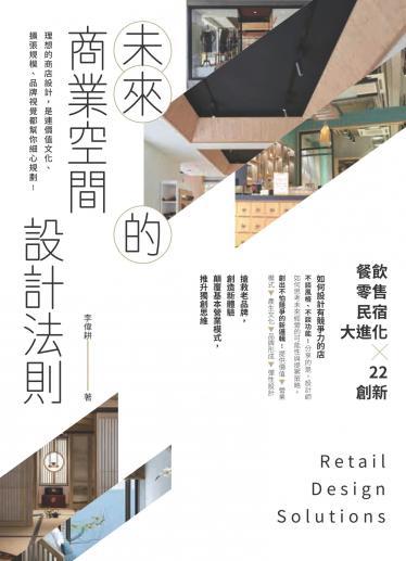 未來的商業空間設計法則