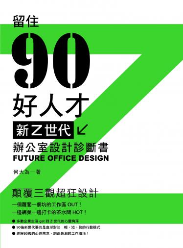 新Z世代辦公室設計診斷書