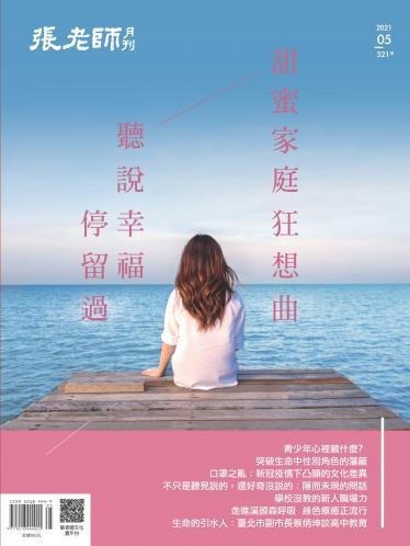 張老師月刊第521期