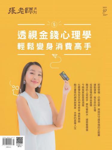 張老師月刊第523期