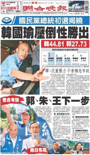 聯合晚報20190715_韓國瑜_國民黨初選