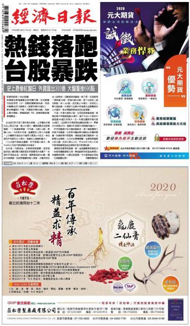 經濟日報 20200131
