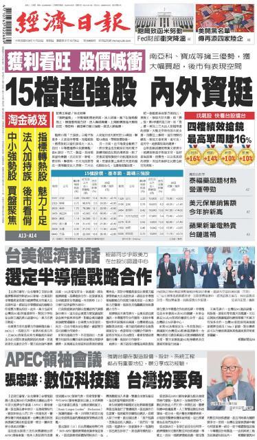 經濟日報 20201122