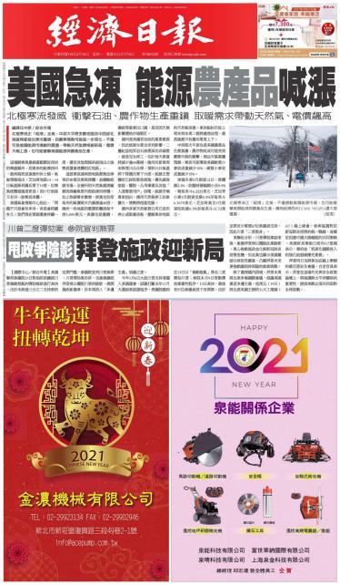 經濟日報 20210215