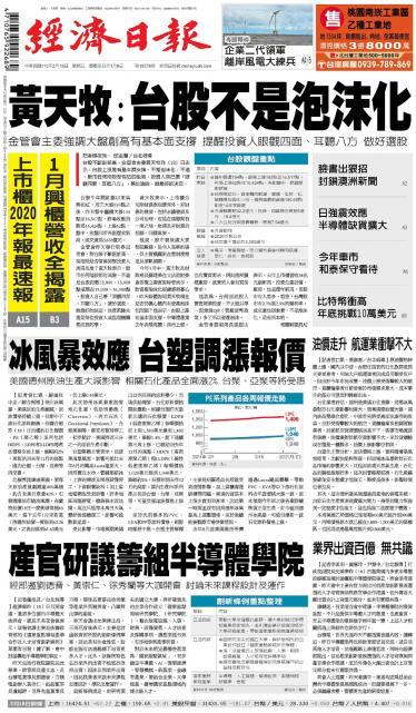 經濟日報 20210219