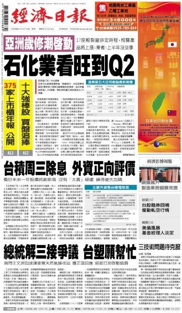 經濟日報 20210315