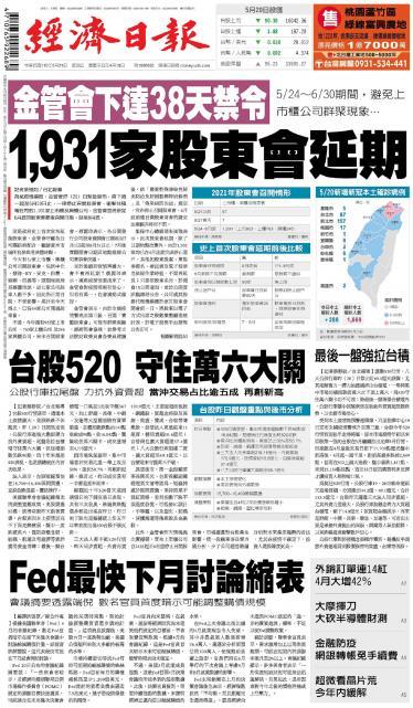 經濟日報 20210521